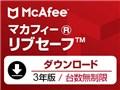 マカフィー マカフィー リブセーフ 2018 3年1ユーザー ダウンロード版
