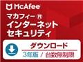 マカフィー インターネット セキュリティ 2018 3年1ユーザー ダウンロード版
