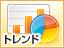 【カテゴリトレンド】カテゴリ別のトレンド情報の提供を開始!