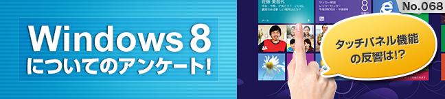 No.068 Windows 8についてのアンケート! -タッチパネル機能の反響は!?-
