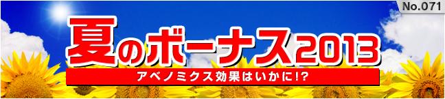 No.071 夏のボーナス2013  -アベノミクス効果はいかに!?-