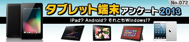 No.072 タブレット端末アンケート!2013  -iPad?Android?それともWindows!?-