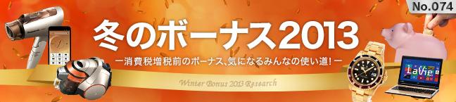 No.074 冬のボーナス2013 -消費税増税前のボーナス、気になるみんなの使い道!-