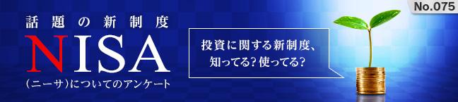 No.075 NISA(ニーサ)についてのアンケート-投資に関する新制度、知ってる?使ってる?-