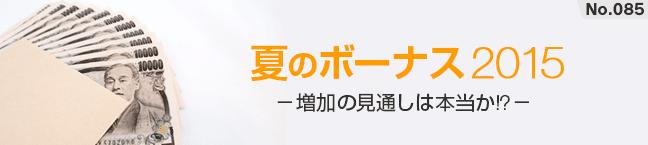 No.085 夏のボーナス2015-増加の見通しは本当か!?-