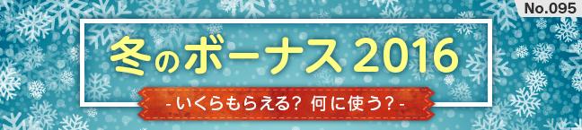 No.095 冬のボーナス2016-いくらもらえる? 何に使う?-