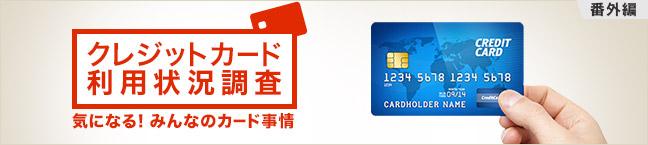 番外編 クレジットカード利用状況調査 -気になる!みんなのカード事情-