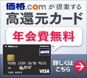 最高水準のポイント還元率 REX CARD(レックスカード)