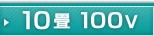 10畳100Vの人気エアコン