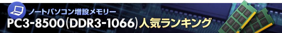 ノートパソコン増設メモリー PC3-8500(DDR3-1066)人気ランキング