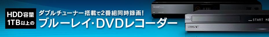 ダブルチューナー搭載で2番組同時録画!HDD容量1TB以上のブルーレイ・DVDレコーダー