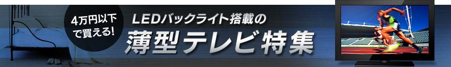 4万円以下で買える!個室でもきれいな映像が楽しめる薄型テレビ特集