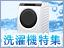 洗濯物が乾かない季節に頼もしい!乾燥機能付き洗濯機特集