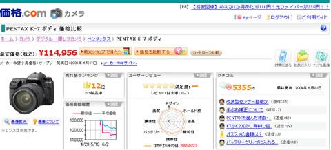 【図8 価格.comにおけるペンタックス「PENTAX K-7」の製品情報ページ】