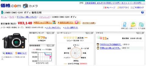 【図9 価格.comにおけるパナソニック「LUMIX DMC-GH1」の製品情報ページ】