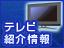 【テレビ紹介情報】テレビ番組で紹介された最新の情報が満載!
